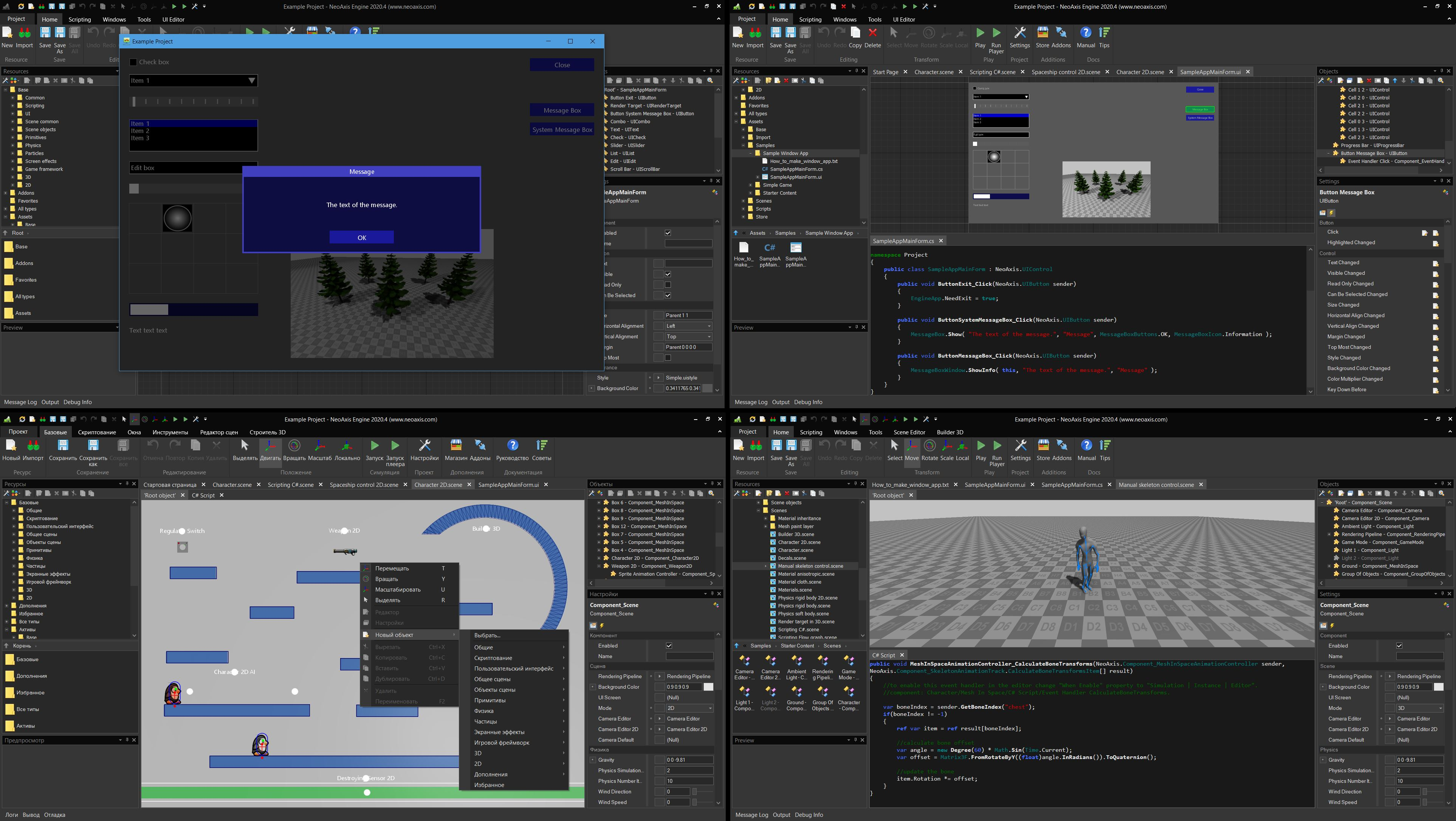 Neoaxis Engine 2020 4 Released Royalty Free Open Source 3d 2d Game Engine Gamedev Net